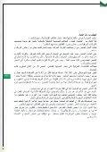 0912 interno libretto inai defl - Organizzazioni artigiane del Piemonte - Page 7