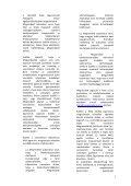 Hungaropharma Zrt. hatályos ÁSZF - Page 6
