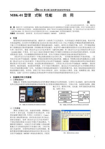MBK-01 型便携式制动性能测试仪的应用 - 上海工业自动化仪表研究所