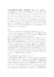 <第9回世界選手権 福岡大会 飛込報告書>