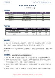 Real Time PCR Kit Instruction Manual.pdf - 成都福际