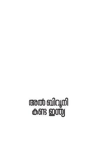 Al birooni Final Book - Mohiaddinalwaye.com