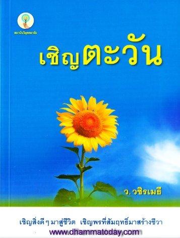 ChoenTawan_Vajiramedhi.pdf
