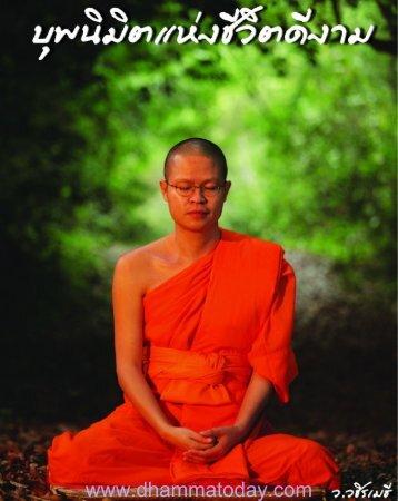 www.dhammatoday.com