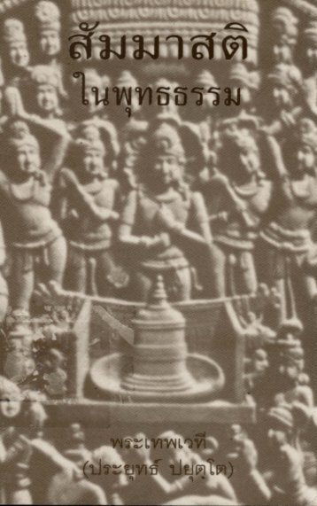 samma-sati_in_buddhadhamma.pdf