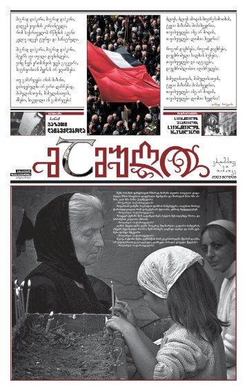 MAMULI N45.pdf