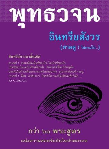 08-insee-new.pdf