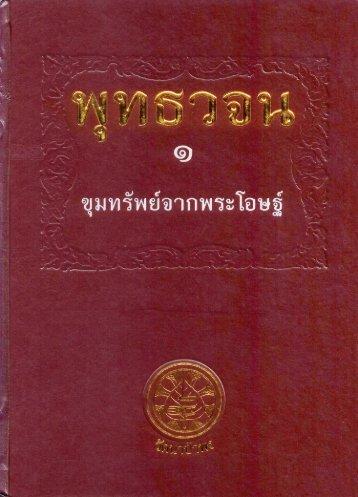 buddhawaj01.pdf