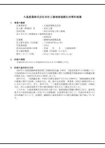 九鬼産業株式会社本社工場地球温暖化対策計画書 - 三重の環境