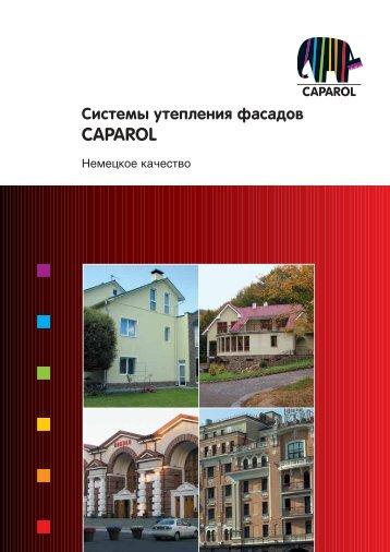 Системы утепления фасадов (крас).pdf