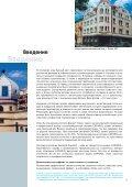 Системы утепления фасадов (крас).pdf - Page 3