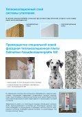 Системы утепления фасадов (крас).pdf - Page 7