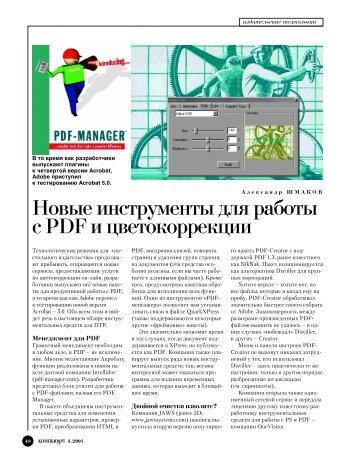 Новые инструменты для работы с PDF и ... - MediaSource