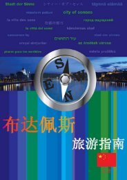 Budapest Guide 2008 /CHINESE