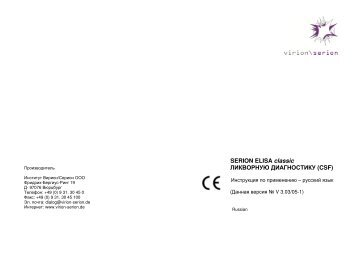 SERION ELISA classic ЛИКВОРНУЮ ... - virion\serion