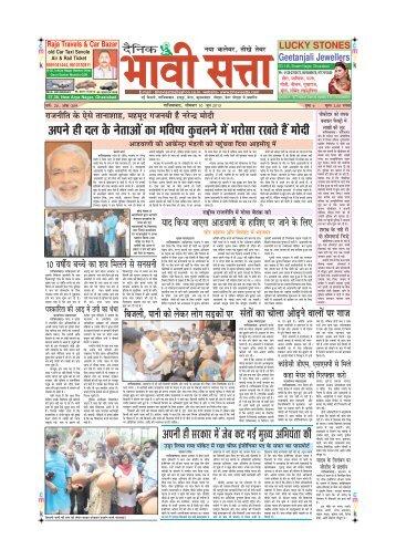 bhavisatta 10 june 2013