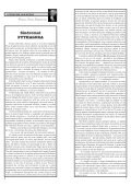 Victime colaterale… - Editura BIBLIOTHECA - Page 4