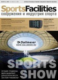 WWW.DALLMEIER.RU - SportB2B