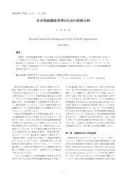 本文 - 福岡国際大学