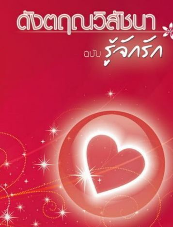 ดังตฤณวิสัชนา_ฉบับ_รู้จักรัก.pdf