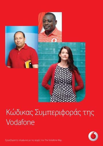 Κώδικας Συμπεριφοράς της Vodafone