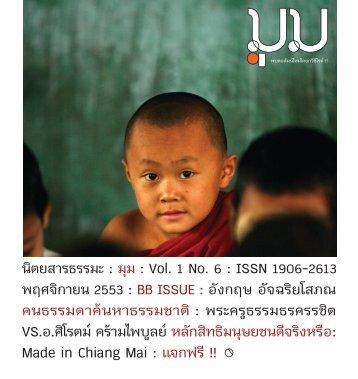 moom6.pdf