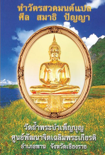prayer_book_watthumpra.pdf