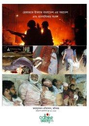 Fact%20finding_Hefazate%20Islam_Bangla