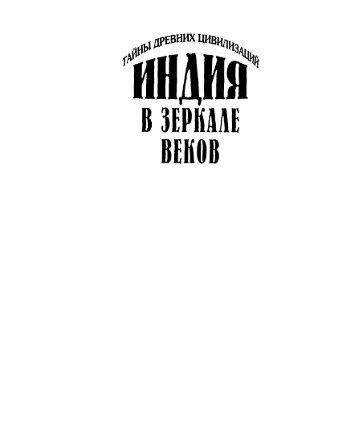 В ЗЕРНАМ ВЕКОВ - На главную