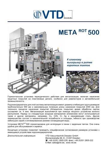 META ROT 500 ? ????? - VTD