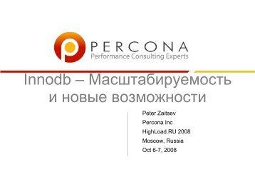 Innodb – Масштабируемость и новые возможности - Percona
