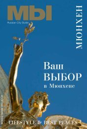 Mbl - Russian City Guide / Sommer 2013