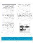 ﭘﯿﮏ ﻫﺎی ﺩﻧﺒﺎﻟﻪ ﺩﺍﺭ - Behan chemical co. - Page 5