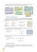 1 - Ganatleba - Page 4