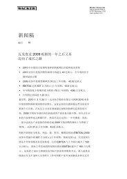 新闻信息(PDF | 158 KB) - Wacker Chemie