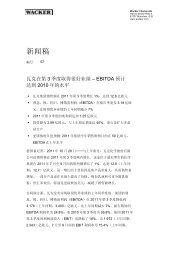 新闻信息(PDF | 160 KB) - Wacker Chemie