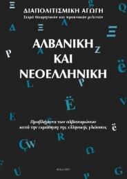 αλβανικη - Εκπαίδευση και Δια Βίου Μάθηση