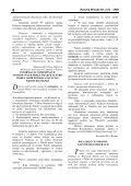 PW (07) - Związek Polaków we Włoszech - Page 6