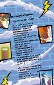 Un'avventura Mostruosa - GEOX Kids Website - Page 2