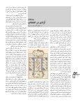 166 - ketab farsi - Page 6