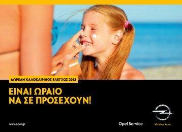ΕΙΝΑΙ ΩΡΑΙΟ ΝΑ ΣΕ ΠΡΟΣΕΧΟΥΝ! - Opel