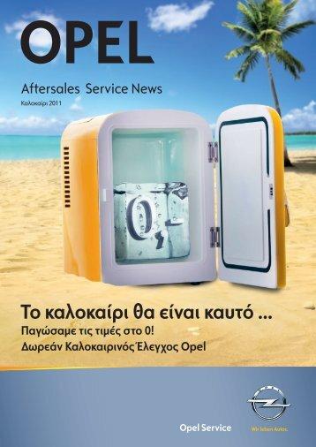 Καλοκαίρι 2011 - Opel Sinis