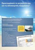 Καλοκαίρι 2011 - Opel Sinis - Page 2