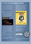 Καλοκαίρι 2011 - Opel Sinis - Page 4