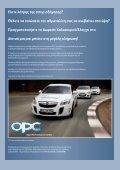 Καλοκαίρι 2011 - Opel Sinis - Page 5