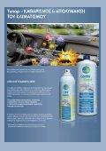 Καλοκαίρι 2011 - Opel Sinis - Page 6