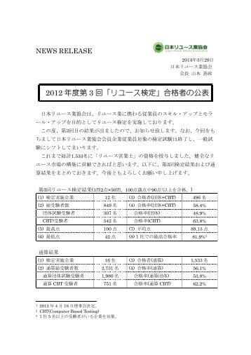 2012 年度第 3 回「リユース検定」合格者の公表 - 日本リユース業協会