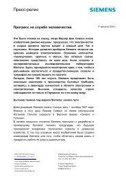 Presse Information - Siemens Home Appliances