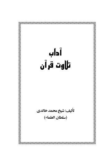 JAjC ¬Co R°ÀU - Ketab Farsi