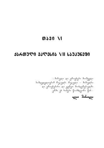 Tavi VI qarTuli eklesia VII saukuneSi
